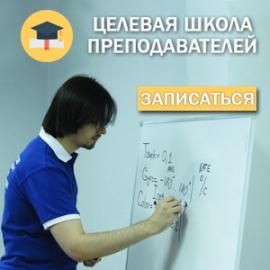 Школа преподавателей
