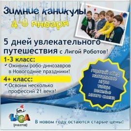 Зимняя школа 2021
